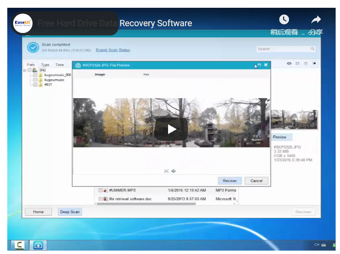 EaseUS hard drive recovery